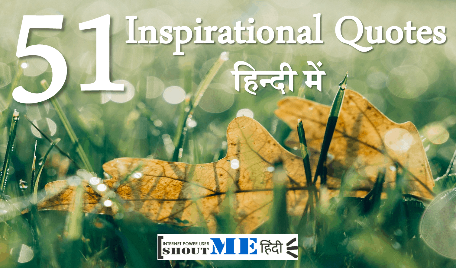 51 Inspirational Quotes in Hindi – Must Read
