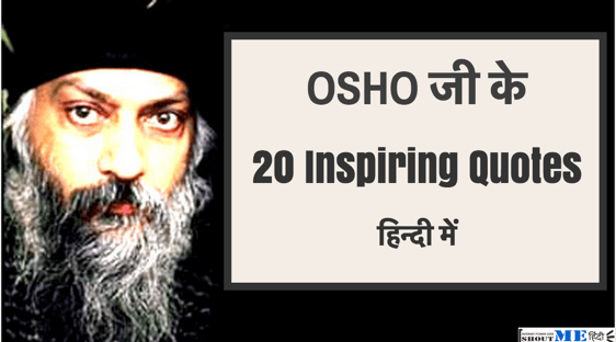 Osho inspirational Quotes