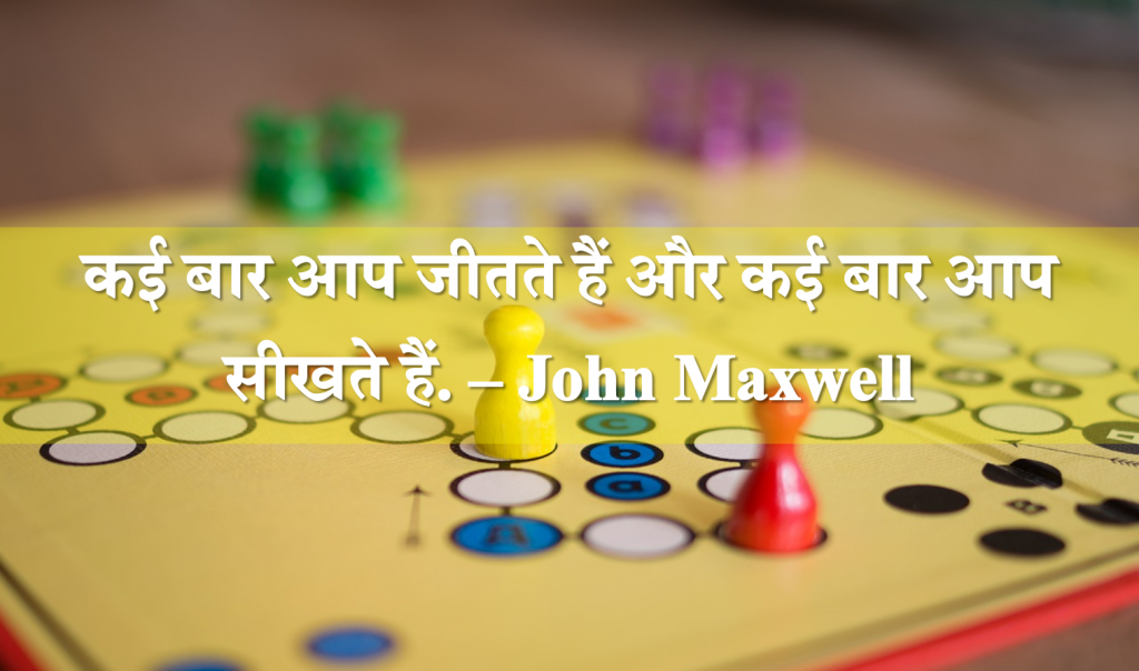 Hindi Main Inspiring Quotes