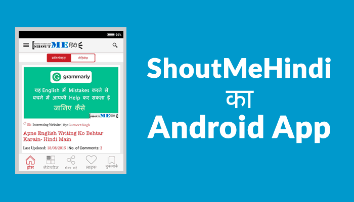 ShoutMeHindi ka Android App