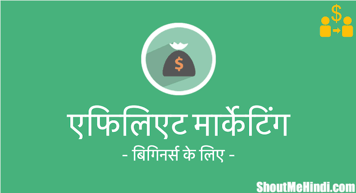 Affiliate Marketing - In Hindi