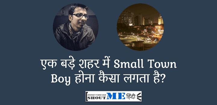Chote shahar se Bade Shahar Main