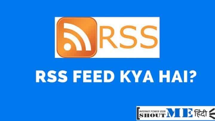 RSS Feed Kya Hai