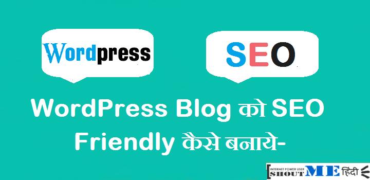 make WordPress blog SEO friendly