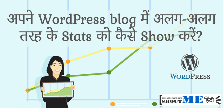 WordPress blog Me Stats show kare