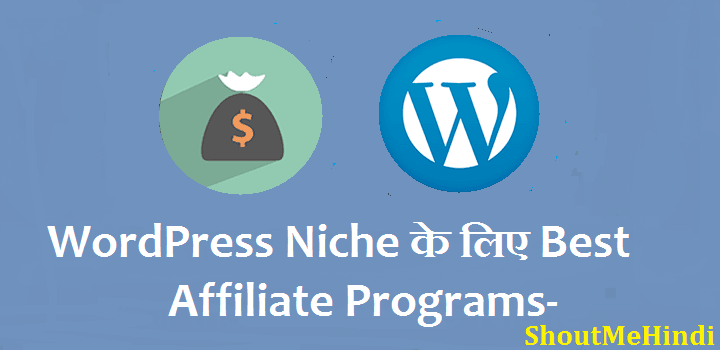 WordPress Niche के लिए  Best Affiliate Programs