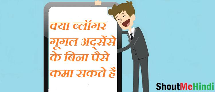 क्या Bloggers Google AdSense के बिना पैसे कमा सकते है हिंदी में ?