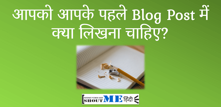 Write your first Blog Post in Hindi