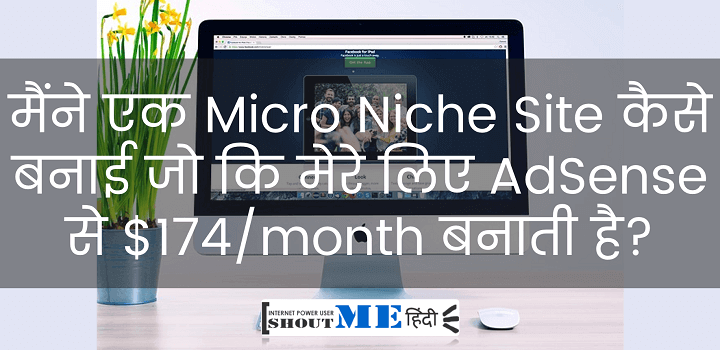 Micro Niche Site Make Money Online - Post Top Image