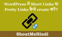 WordPress में Short Links या Pretty Links कैसे create करें