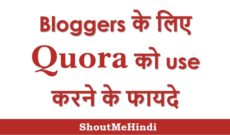 Bloggers के लिए Quora को use करने के फायदे
