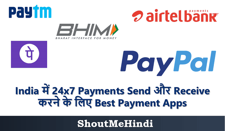 India में 24x7 Payments Send और Receive करने के लिए Best Payment Apps